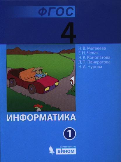 Матвеева Н., Челак Е., Конопатова Н., Панкратова Л., Нурова Н. Информатика. Учебник для 4 класса (комплект из 2 книг)
