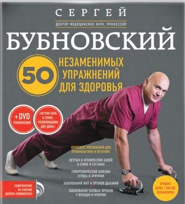 Бубновский С. 50 незаменимых упражнений для здоровья (+DVD) уроки женского здоровья dvd