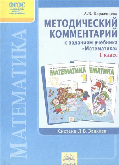 "Методический комментарий к заданиям учебника ""Математика"" 1 класс"