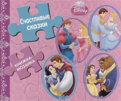 Счастливые сказки. Принцессы. Книжка-мозаика