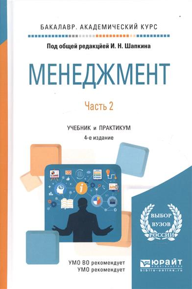 Менеджмент. В 2-х частях. Часть 2. Учебник и практикум для академического бакалавриата