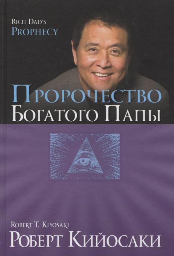 Кийосаки Р. Пророчество Богатого Папы романовы сбывшееся пророчество