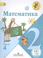 Математика. 2 класс. В 4-х частях. Часть 4. Учебник