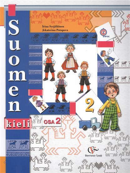 Финский язык. 2 класс. Учебник для учащихся общеобразовательных организаций в двух частях. Часть 2