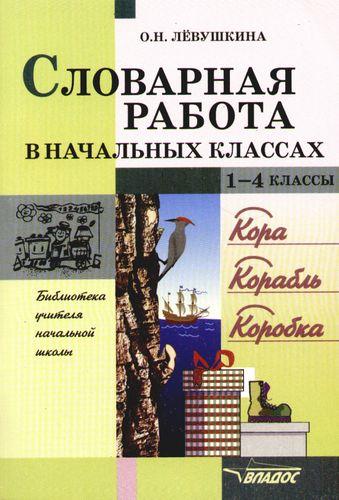 Левушкина О.: Словарная работа в начальных классах. 1-4 классы
