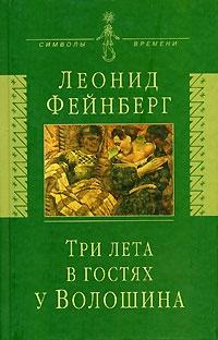 Три лета в гостях у Волошина Мемуары Эссе Стихи