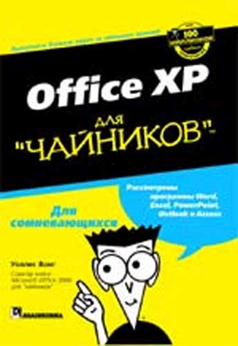 Office XP для чайников