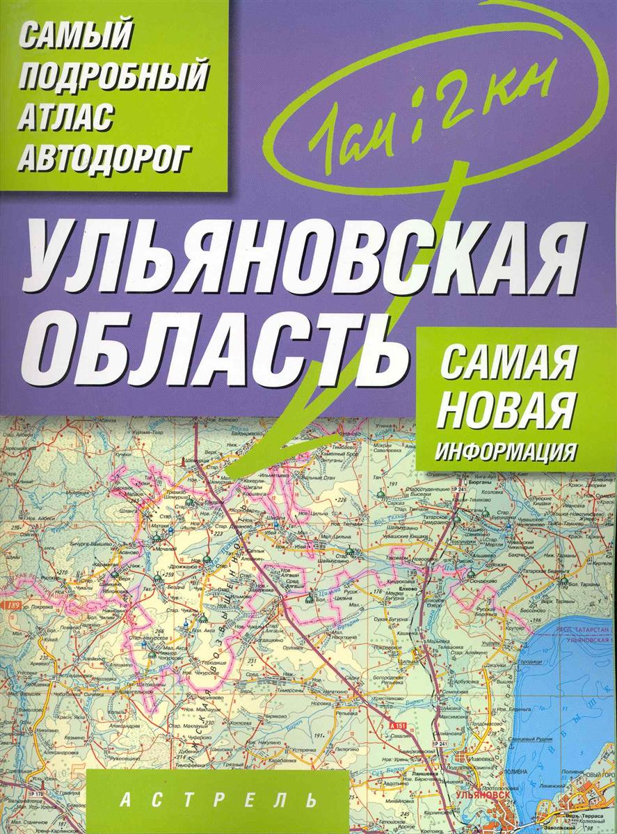 Самый подробный атлас а/д Ульяновская обл. ISBN: 9785271259296