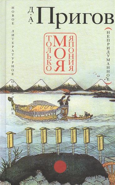 Пригов Д. Только моя Япония. Непридуманное. 2 издание