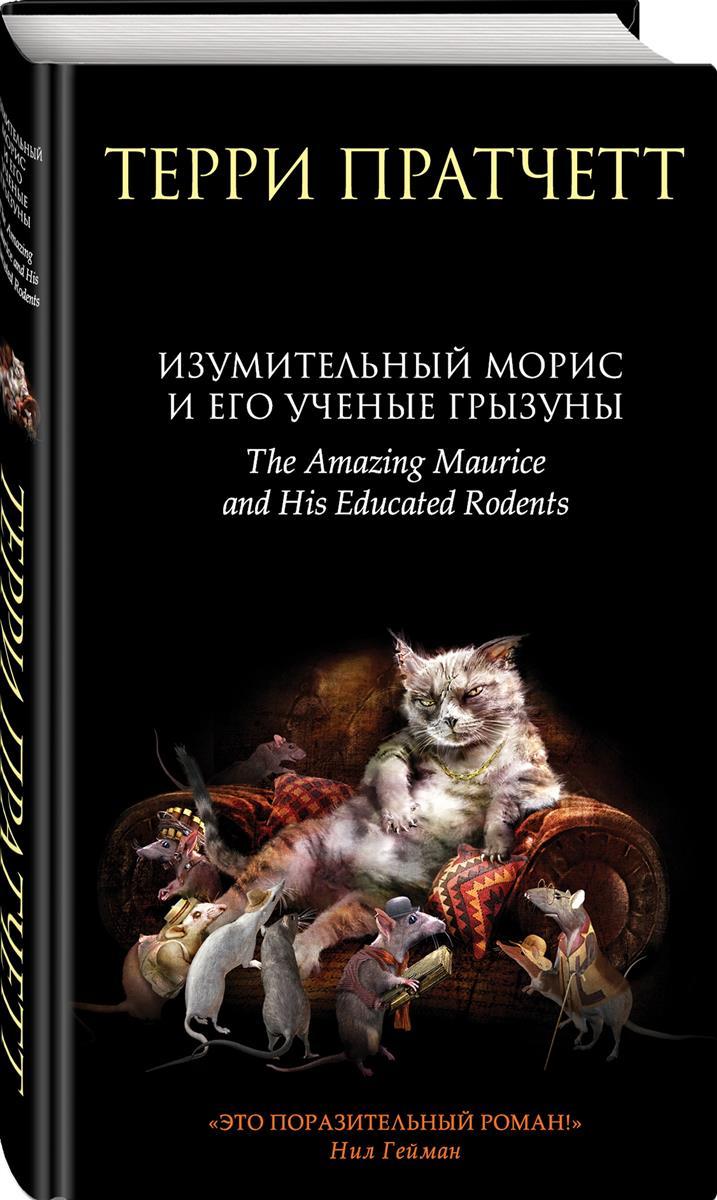 Пратчетт Т. Изумительный Морис и его ученые грызуны грызуны