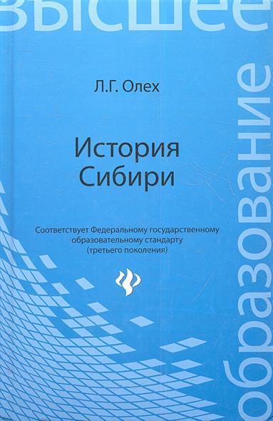 История Сибири: учебное пособие.