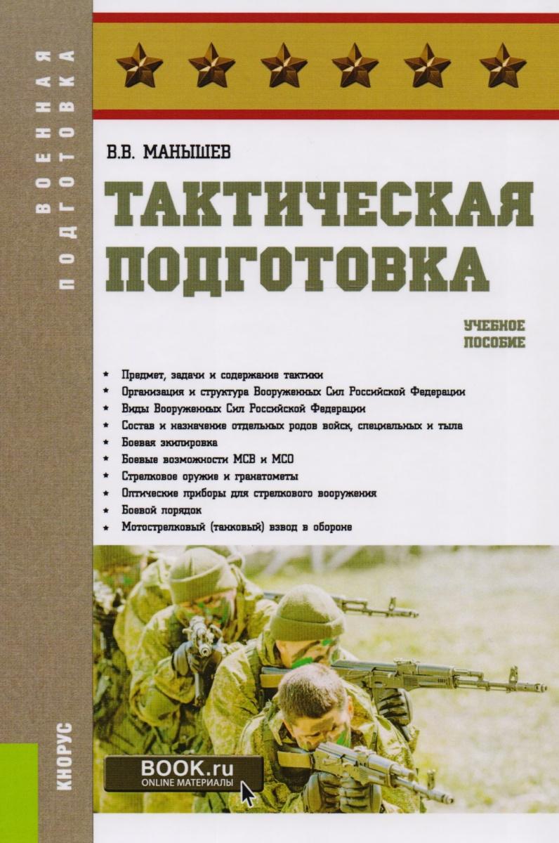 Тактическая подготовка. Учебное пособие