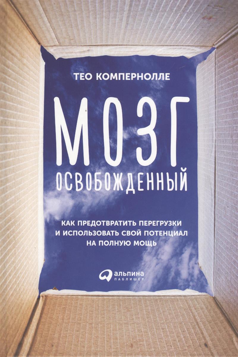 Компернолле Т. Мозг освобожденный ISBN: 9785961451368 николай полевой освобожденный иерусалим т тасса перевод с а раича ч i