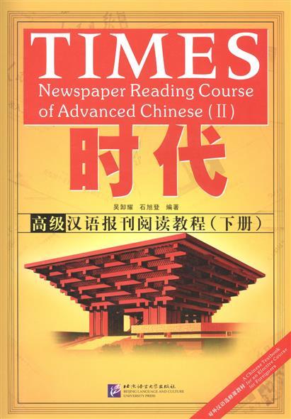 Xieyao W. TIMES: Newspaper Reading Course of Advanced Chinese. Volume 2 / Таймз. Курс по чтению. Продвинутый уровень. Часть 2 days of reading