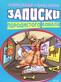 Галаганов А. Записки породистого кобеля