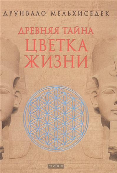 Друнвало М. Древняя тайна Цветка Жизни метафизична тайна жизни