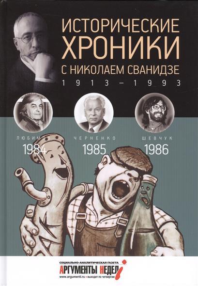 Исторические хроники с Николаем Сванидзе. 1984. 1985. 1986. Выпуск 25