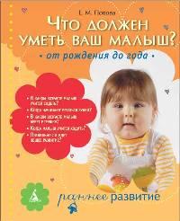 Попова Е. Что должен уметь ваш малыш От рождения до года