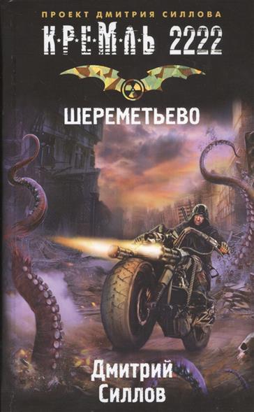Силлов Д. Кремль 2222. Шереметьево книги издательство аст кремль 2222 ладога