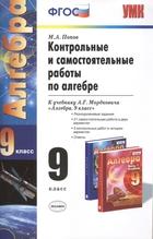 Контрольные и самостоятельные работы по алгебре. К учебнику А.Г. Мордковича