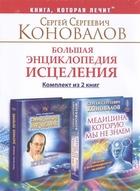Большая энциклопедия исцеления (комплект из 2 книг)