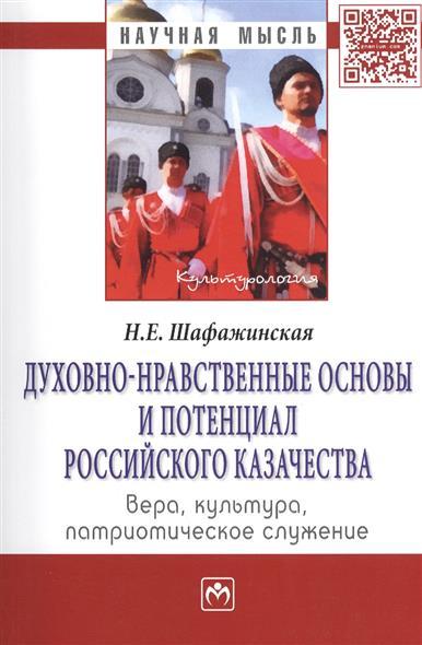 Духовно-нравственные основы и потенциал российского казачества: вера, культура, патриотическое служение. Монография