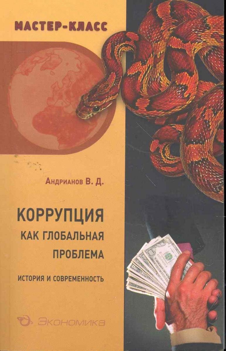 Андрианов В. Коррупция как глобальная проблема История и современность