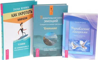 Удивительная сила эмоций + Как укротить эмоции + Управление эмоциями (комплект из 3 книг)