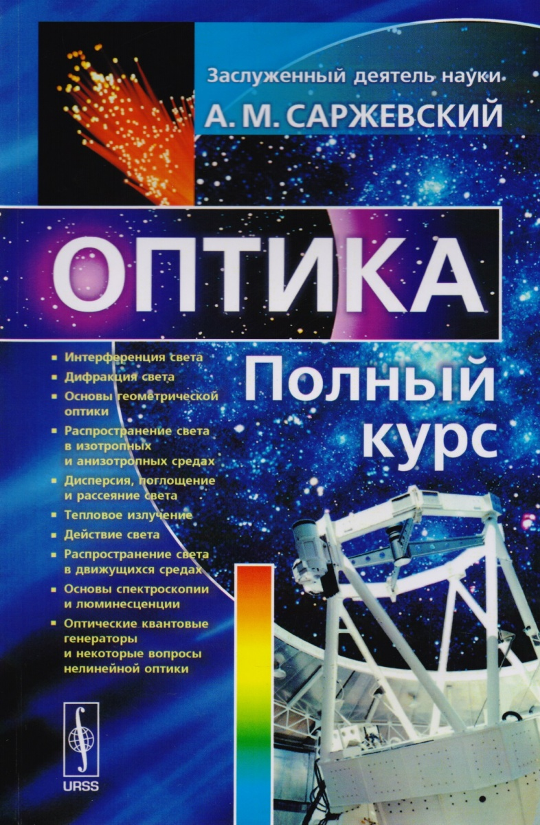 Саржевский А. Оптика: Полный курс: Учебное пособие оптика leapers