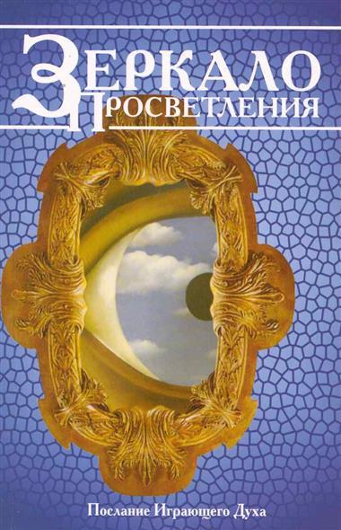 Зеркало просветления Послание Играющего Духа