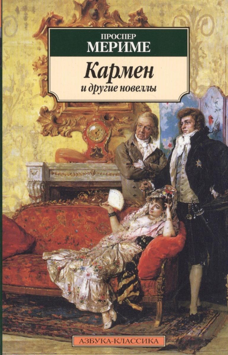 Мериме П. Кармен и другие новеллы мериме аудиокн мериме кармен