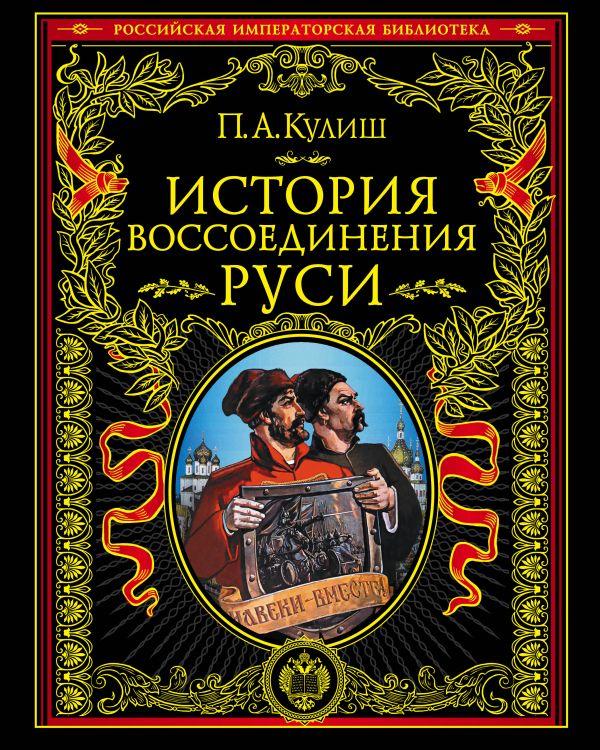 Кулиш П. История воссоединения Руси