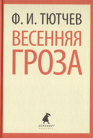 Тютчев Ф. Весенняя гроза. Стихотворения весенняя гроза стихотворения