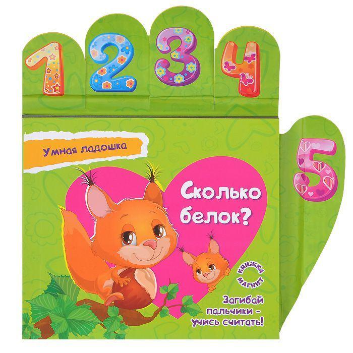 Юга . Сколько белок? Книжка магнит. Загибай пальчики - учись считать!