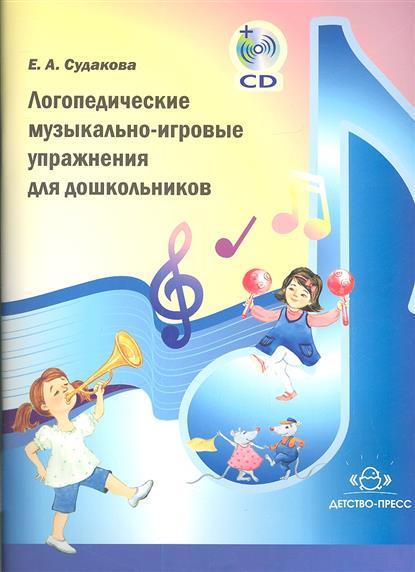 Судакова Е. Логопедические музыкально-игровые упражнения для дошкольников (+CD) e mu cd rom