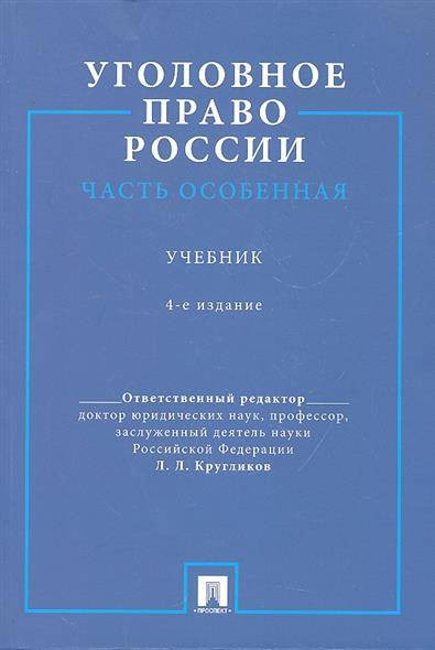 Уголовное право России Часть Особенная Учебник