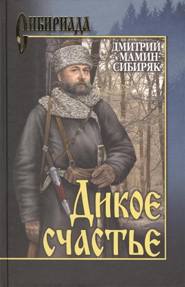 Мамин-Сибиряк Д. Дикое счастье