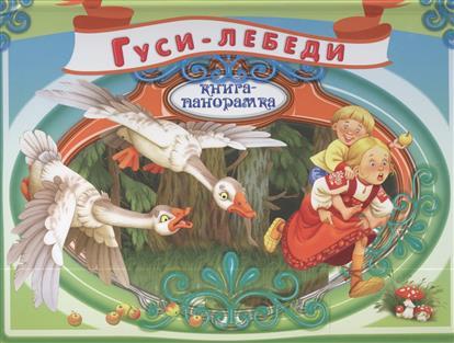 Гуси-лебеди. Русская народная скаазка