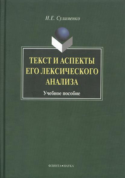 Текст и аспекты его лексического анализа. Учебное пособие