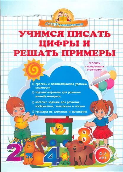 Учимся писать цифры и решать примеры. 4-7 лет