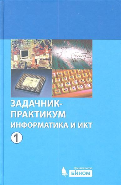 Информатика и ИКТ. Задачник-практикум в двух томах. Том 1. 4-е издание