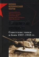 Танковый прорыв Советские танки в боях 1937-1942 гг.