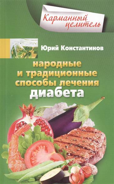 Константинов Ю. Диабет. Народные способы лечения