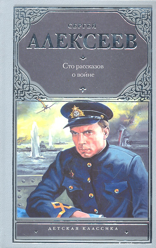 цены Алексеев С. Сто рассказов о войне ISBN: 9785170762583