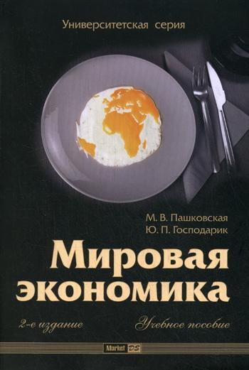 Пашковская М., Господарик Ю. Мировая экономика мировая экономика и международный бизнес практикум