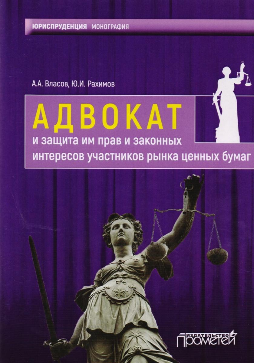 Адвокат и защита им прав и законных интересов участников рынка ценных бумаг. Монография от Читай-город