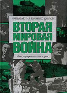 Вторая мировая война Направления главных ударов Илл. история.