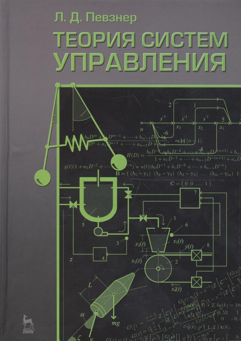 Теория систем управления Учебное пособие