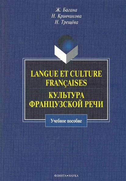 Langue et culture francaises Культура французской речи Учеб. пос.
