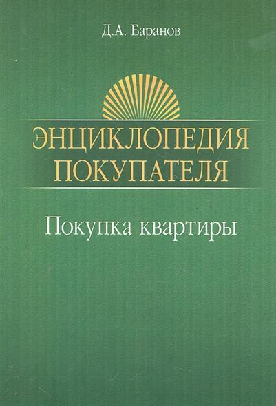 Энциклопедия покупателя Покупка квартиры